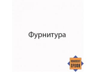 ПК-02 Фурнитура